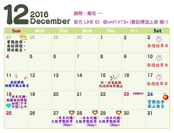 2016年12月-日本代購教學課程-跑單幫實戰教學行程-日本家電代送維修服務.jpg