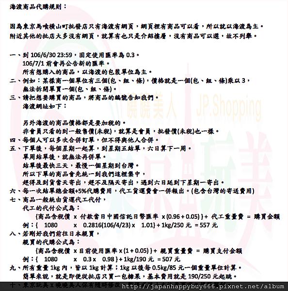 代購海渡-代買代運-批發價格-日本限定限量-優惠實在.png