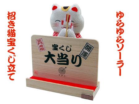 yurayura-solar-manekineko-lottery-ticket-saucer01.jpg