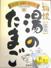 箱根 湯のたまご.jpg