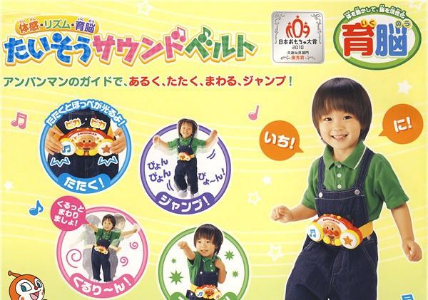 anp-taiso-belt1.jpg