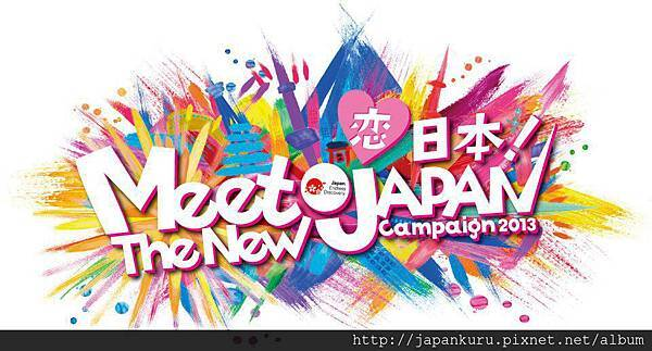 meet the new japan campaign 2013