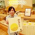 OKASHINOSHIRO.jpg