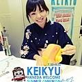Keikyu0824.jpg