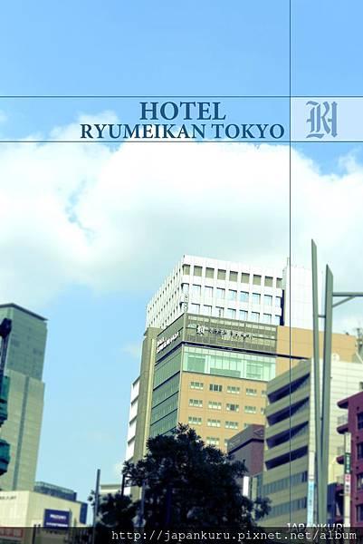 HOTEL_RYUMEIKAN_TOKYO03
