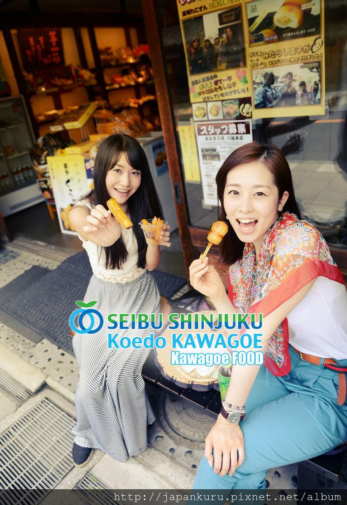 Kawagoe FOOD.jpg