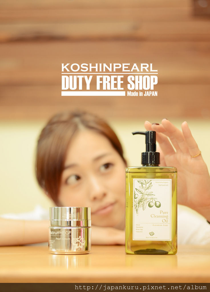 KOSHINPEARL.jpg
