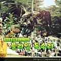 2012. 7 Nasu Animal Kingdom.jpg