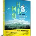 日本回遊封面-3D原檔.jpg