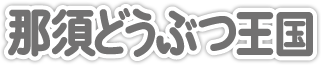 nasu_animal_logo.png