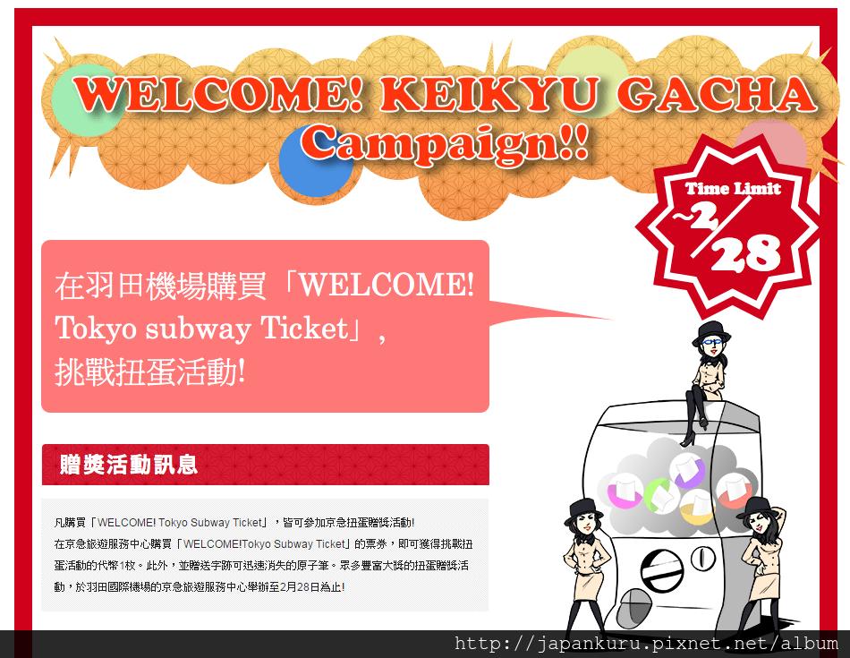 welcome KEIKYU GACHA Campaign