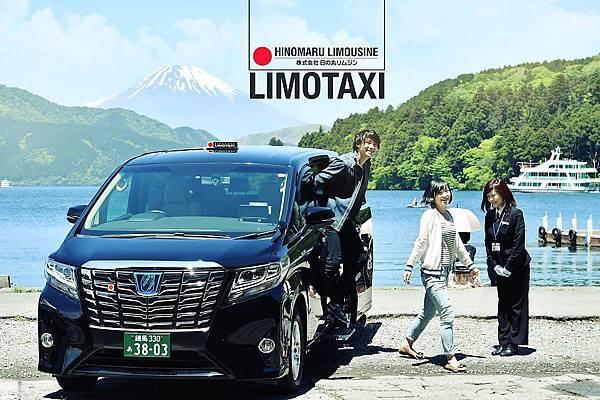 Hinomaru_Limotaxi.jpg