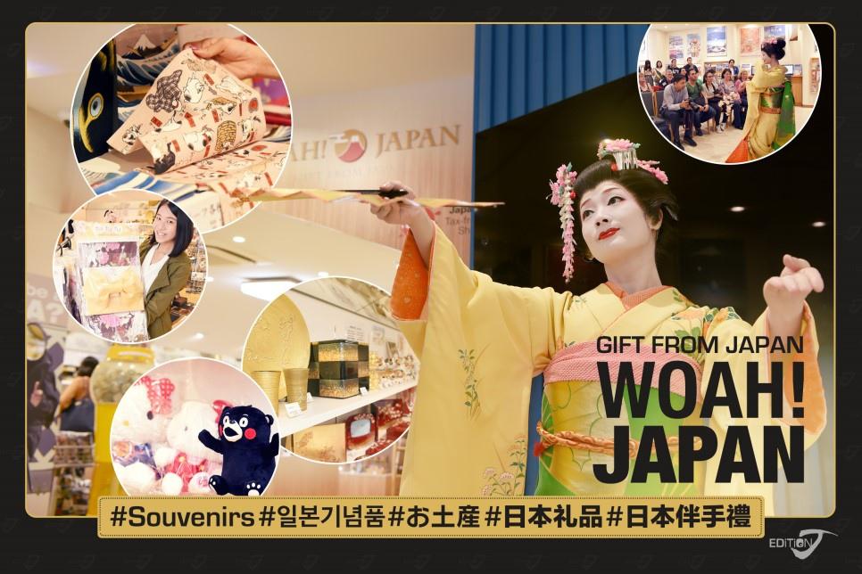 EJ_WOAH_JAPAN.jpg