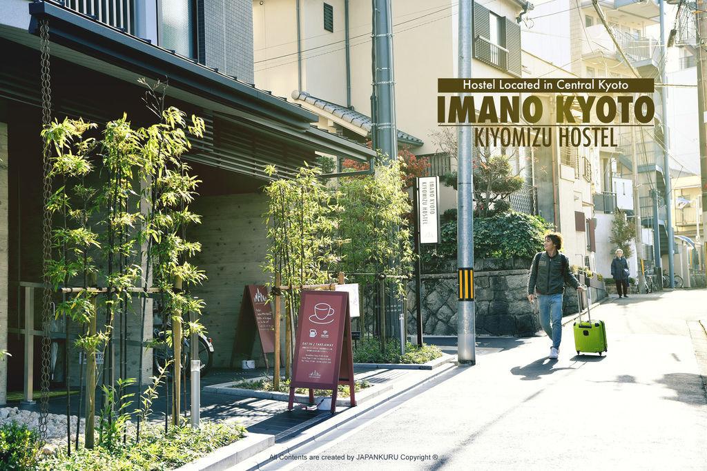 IMANO KYOTO KIYOMIZU HOSTEL (1).jpg