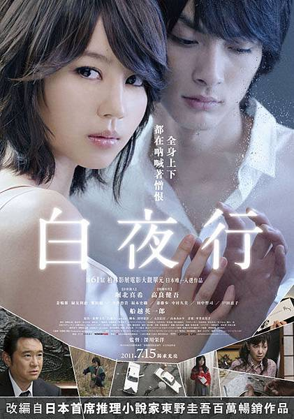 byakuyako_poster_movie_tw_500x714_20110616.jpg