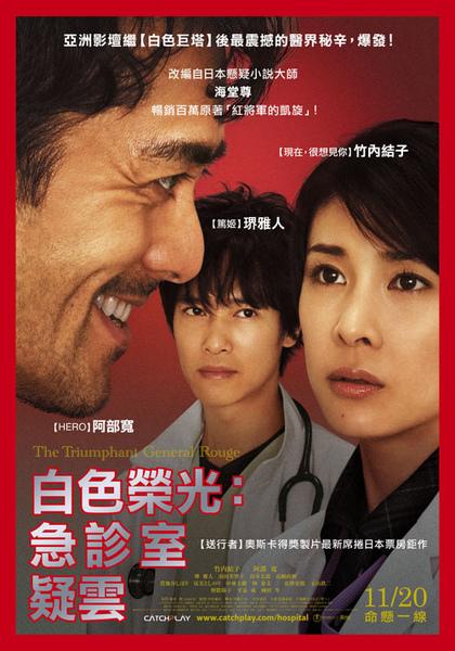 thetriumphantgeneralrouge_poster_movie_tw_500x714_20091029.jpg