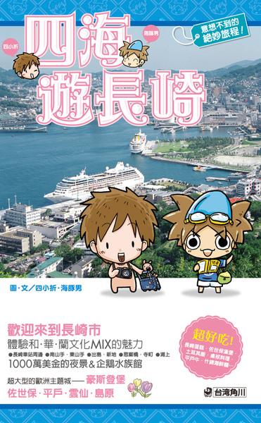 四海遊長崎cover.jpg
