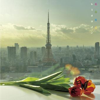 雷密歐 專輯(CD+DVD)_封面照.jpg