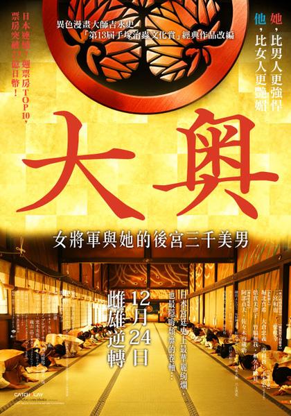 大奧中文版網路海報.jpg