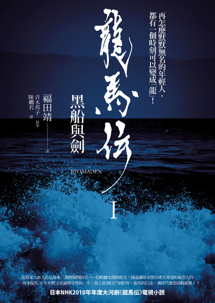 龍馬傳1封面.jpg