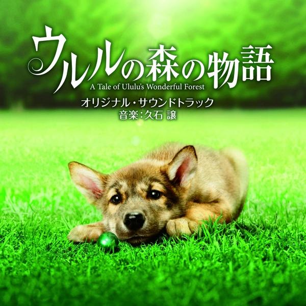 烏魯魯的森林物語原聲帶.JPG