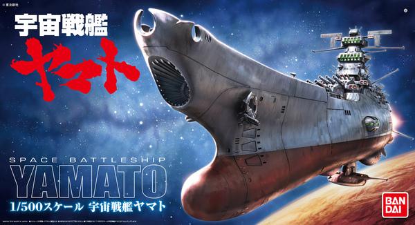 宇宙戰艦大和號塑膠模型1.jpg