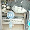 湯布院溫泉 藝術街道 多多龍專賣店