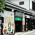 湯布院溫泉 藝術街道 滿街個性商店