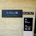 01 土的博物館 (1).jpg