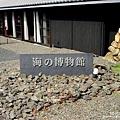 04 海的博物館 (5).jpg
