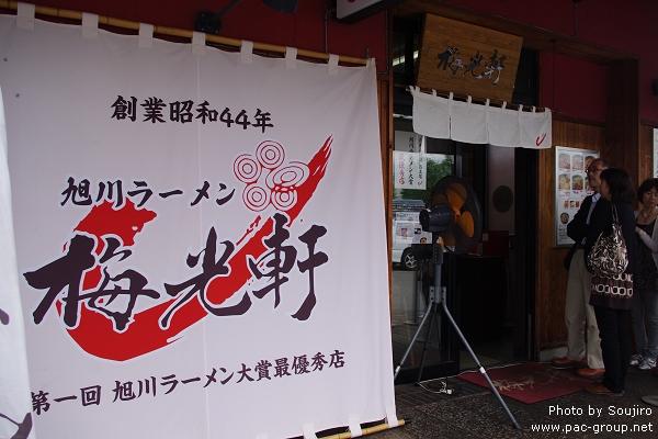 旭川拉麵村 (24).jpg