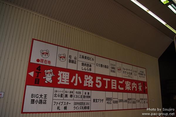 狸小路商店街 (13).jpg