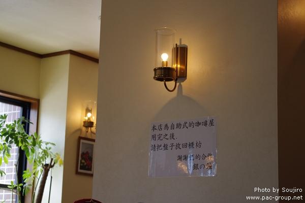 銀之鐘咖啡館 (16).jpg