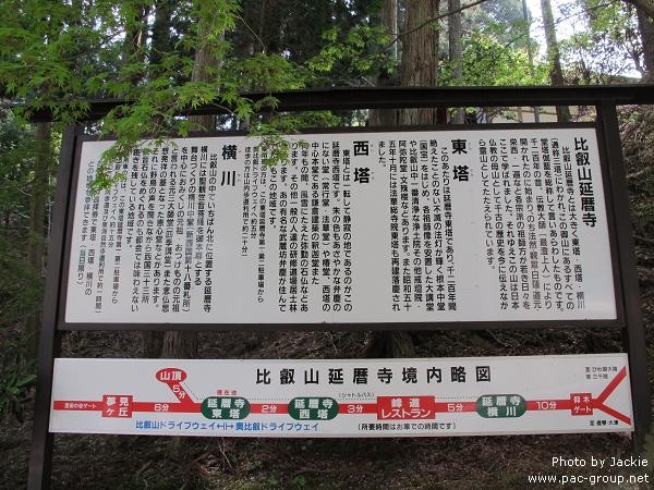 比叡山延曆寺 (7).jpg