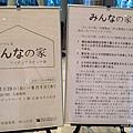 仙台媒體中心 (55).jpg
