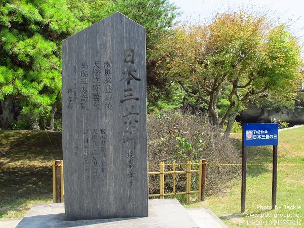 松島五大堂 (7).jpg
