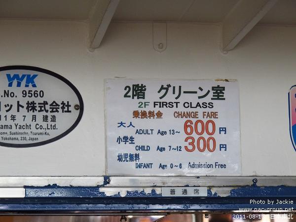 松島遊船 (12).jpg
