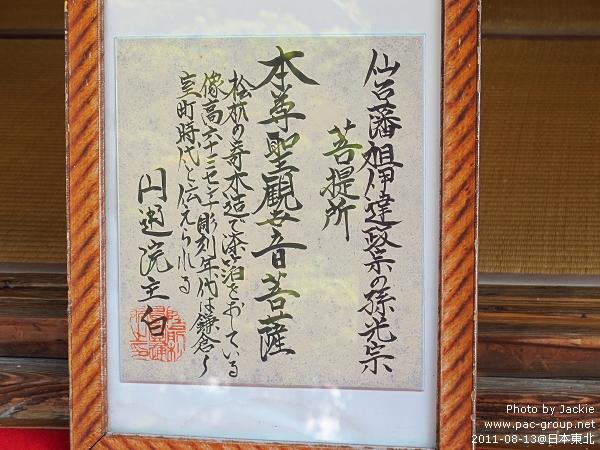 圓通院 (37).jpg