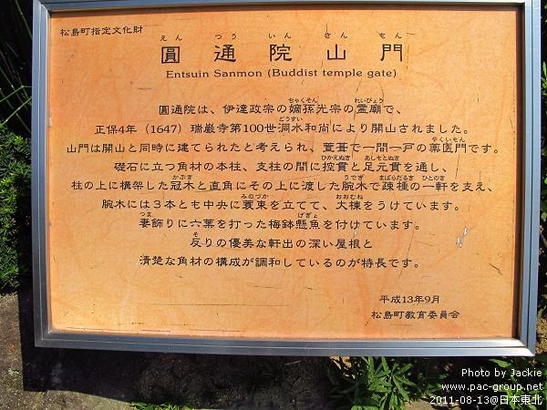圓通院 (48).jpg