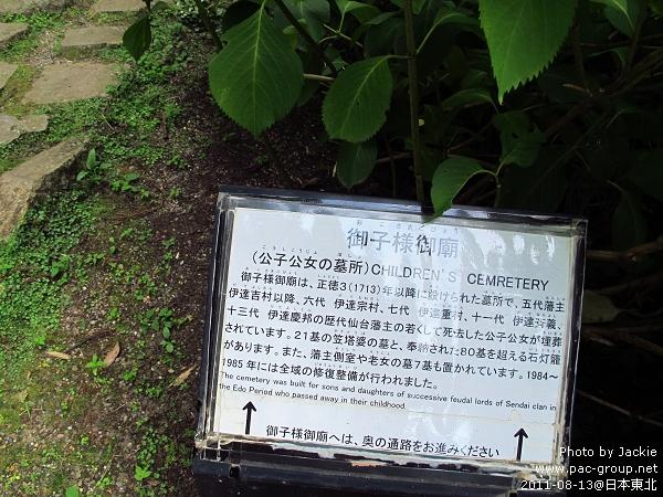 瑞鳳殿 (2).jpg