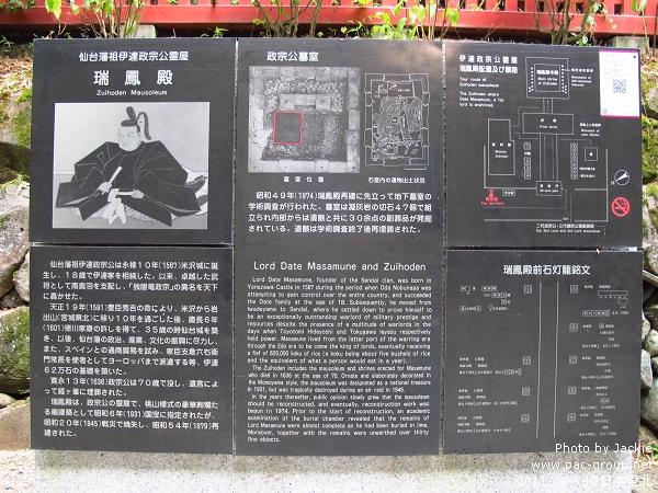 瑞鳳殿 (9).jpg