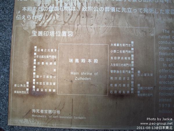 瑞鳳殿 (22).jpg