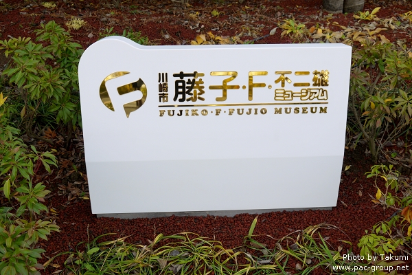 哆啦A夢博物館 (3).jpg