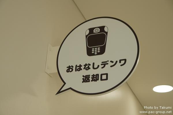 哆啦A夢博物館 (27).jpg