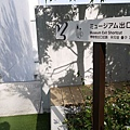 哆啦A夢博物館 (37).jpg