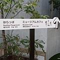 哆啦A夢博物館 (38).jpg