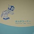 哆啦A夢博物館 (41).jpg