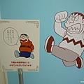 哆啦A夢博物館 (42).jpg