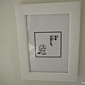 哆啦A夢博物館 (52).jpg