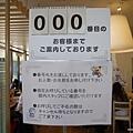 哆啦A夢博物館 (64).jpg